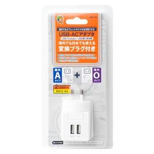 ミヨシ(MCO) 海外でも日本でも使える 変換プラグ(Oタイプ)付きUSB-ACアダプタ MBP-TO