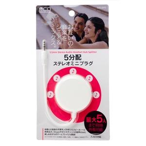 ミヨシ 5分配ステレオミニプラグ ホワイト AAC-SP5/WH 【2個セット】