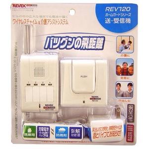 REVEX 呼び出しボタン&携帯受信チャイム REV120