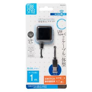 ミヨシ 最大2.1A USB Type-C対応 キューブ型充電用ACアダプタ 1m ブラック IPA-CC10/BK