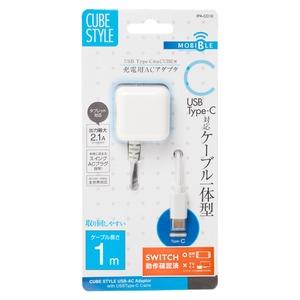 ミヨシ 最大2.1A USB Type-C対応 キューブ型充電用ACアダプタ 1m ホワイト IPA-CC10/WH