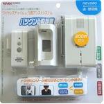 REVEX ドア・窓センサー&受信サイレン REV260