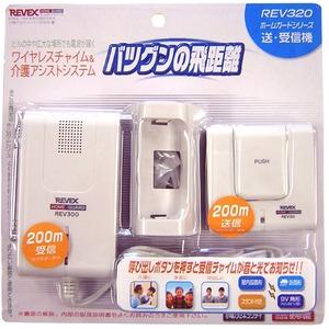 REVEX 呼び出しボタン&受信チャイム REV320