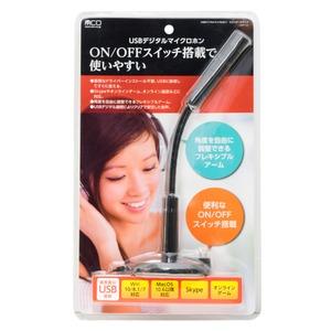 ミヨシ (MCO) USBデジタルマイクロホン スタンダードタイプ UMF-02/BK