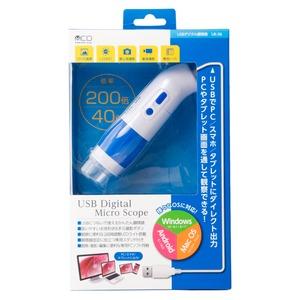 ミヨシ(MCO) 200倍対応 有線タイプ USBデジタル顕微鏡 UK-06