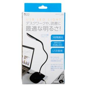 ミヨシ (MCO) USB LEDライト スタンドタイプ ブラック USL-03/BK