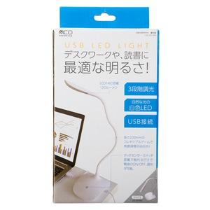 ミヨシ (MCO) USB LEDライト スタンドタイプ ホワイト USL-03/WH