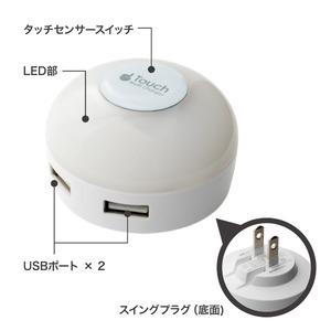 ミヨシ LEDライト搭載 USB2ポート USB-ACアダプタ 白色 IPA-34LLW/WH