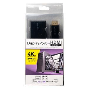 ミヨシ DisplayPort-HDMI 変換...の紹介画像4