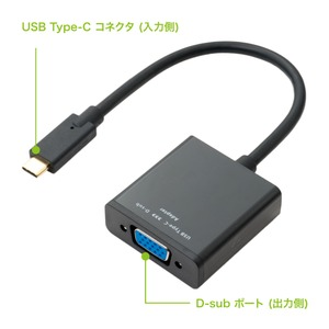 ミヨシ Full HD対応 USB Type-C - D-sub変換アダプタ USA-CDS01/BK画像3