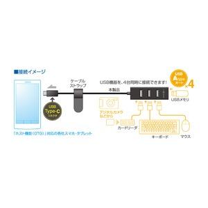 ミヨシ(MCO) USB Type-C 対応 USB 4ポート ハブ機能搭載 ホストアダプタ SAD-HH02/BK