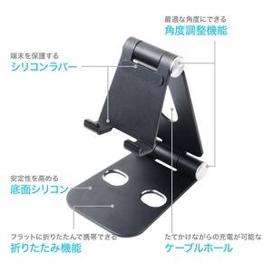 ミヨシ アルミニウム 折りたたみスマホ/タブレットスタンド ブラック SST-12/BK