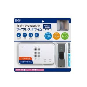 ELPA ワイヤレスチャイム押しボタンセット EWS-S5031