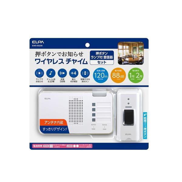 ELPA ワイヤレスチャイム ランプ付受信器+押ボタン送信器セット EWS-S5230