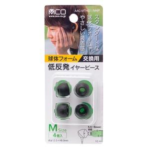 ミヨシ 低反発イヤピース 球タイプ 2ペア AAC-MTH01/M4P 【2個セット】