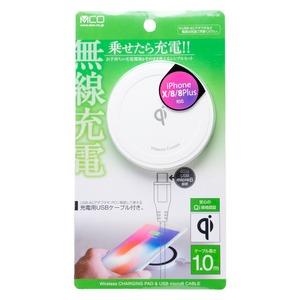 ミヨシ Qi対応 5W出力タイプ ワイヤレス充電アダプタ ホワイト IWU-02/WH