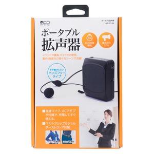 ミヨシ ポータブル拡声器 APK-01/BK