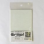 滑り止めシール Griiip! フリーカットタイプホワイト5枚セット G123-FL01WH-5P