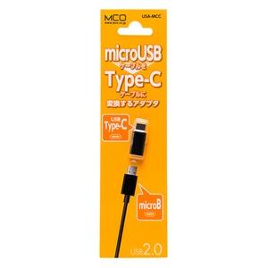 ミヨシ USB変換アダプタ5個セット USB micro B - USB Type-C オス USA-MCC-5P