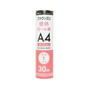 ミヨシ(MCO) FAX用感熱ロール紙(A4サイズ/30m巻) FXK30A1-1-12P 【12本セット】