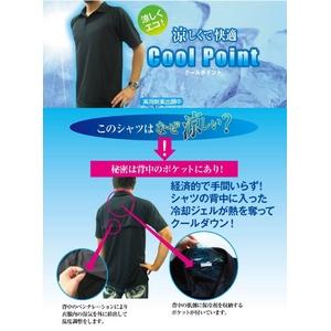 Cool Point 【クールポイント】ブラック Lサイズ