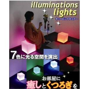 癒しのイルミネーションチェアー LED付キュービックチェアー - 拡大画像