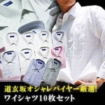 道玄坂オシャレバイヤーが選んだお得なワイシャツ10枚セット Lサイズ
