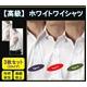 高級ワイシャツ ホワイト 3枚セット M - 縮小画像1