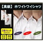 高級ワイシャツ ホワイト 3枚セット M