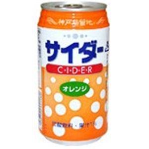 富永貿易 神戸居留地 オレンジ サイダー 350ml 48本セット - 拡大画像