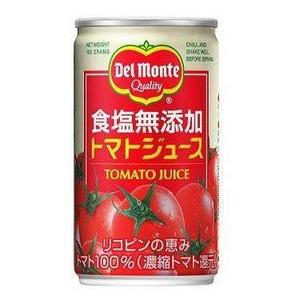デルモンテ 食塩無添加トマトジュース 160g 60本セット