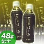 茶香坊 ルカフェ 焙じ茶 500ml 48本セット 4,079円