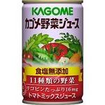 カゴメ野菜ジュース食塩無添加 160g缶 60缶セット