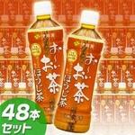 【数量限定】伊藤園 おーいお茶ほうじ茶 500mlPET 48本セット