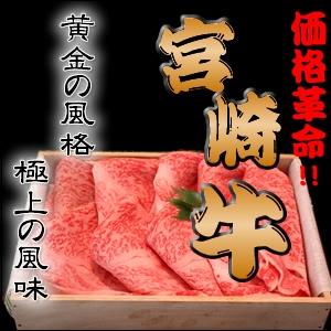 宮崎牛最高ランク(A-5)黒毛和牛 すき焼き用ロース 1キロ - 拡大画像