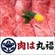 宮崎牛最高ランク(A-5)黒毛和牛 すき焼き用ロース 1キロ - 縮小画像2