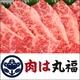 宮崎牛最高ランク(A-5)黒毛和牛 焼き肉用バラ 1キロ(丸福秘伝のタレ付) - 縮小画像2