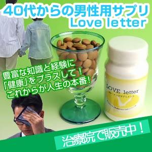 Love letter40〜メンズサプリメント - 拡大画像