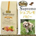 ニュートロ シュプレモ パピー1kg 幼犬用ドライフード