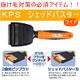 KPS シェッドバスター ワイド - 縮小画像2