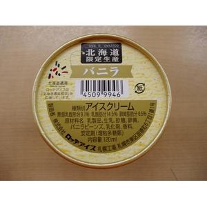 北海道限定生産カップバニラ プレミアムアイスクリームセット