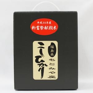 平成20年度コシヒカリ新嘗祭献穀米 (にいなめさいけんこくまい) 5kg