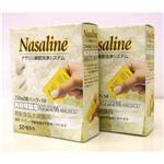 【花粉症対策】鼻腔洗浄器 ナサリン 専用精製塩50包入 CA-JP202【2箱セット】
