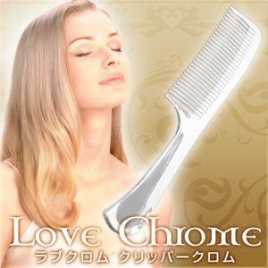 LOVE CHROME(ラブ クロム) 手付きヘアコーム クリッパークロム - 拡大画像