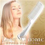 LOVE CHROME(ラブ クロム) 手付きヘアコーム クリッパークロム
