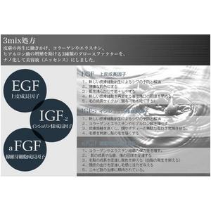 【5本セットで1本プレゼント付】サイトカイン三種(EGF、FGF、IGF)を高濃度(1ppm)で配合した高品質美容液「スリーGFエッセンスPro」