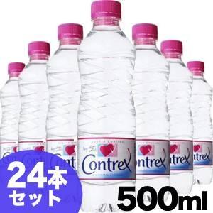 コントレックス 500ml (ペットボトル入り) 24本セット