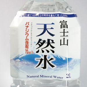 富士山天然水バナジウム 2L 12本セット