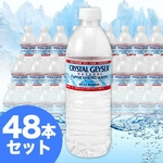 <i><strong>クリスタルガイザー 500ml 24本入り ×2 48本セット</strong></i>