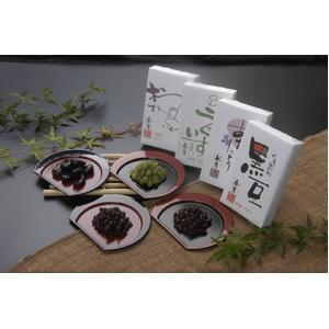 信州「春月」お多福豆4種セット - 拡大画像